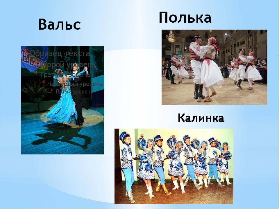 Вальс Полька Калинка