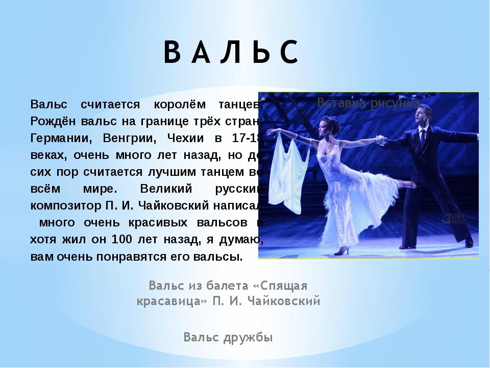 Вальс из балета «Спящая красавица» П. И. Чайковский Вальс дружбы В А Л Ь С Ва...