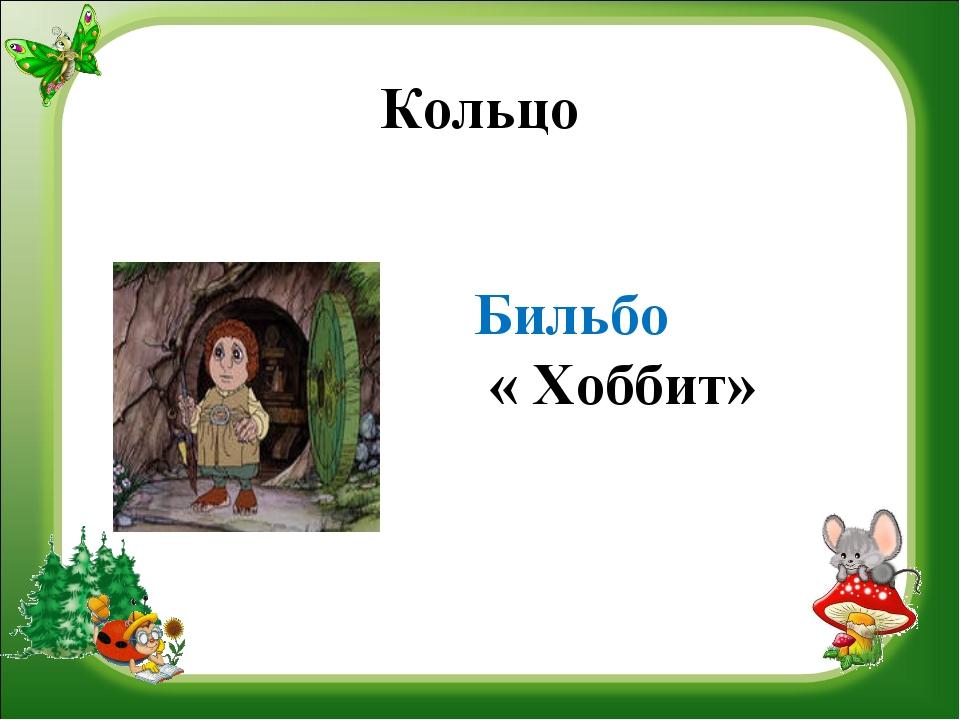Кольцо Бильбо « Хоббит»