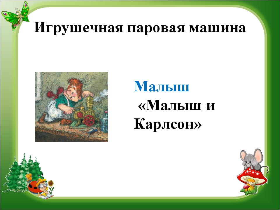 Игрушечная паровая машина Малыш «Малыш и Карлсон»