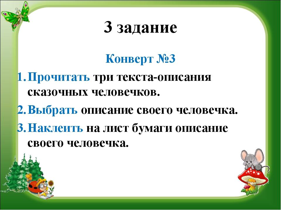 3 задание Конверт №3 Прочитать три текста-описания сказочных человечков. Выбр...