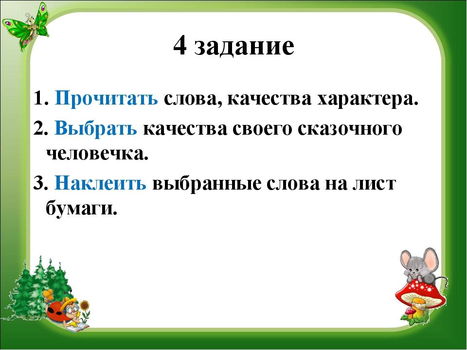 4 задание 1. Прочитать слова, качества характера. 2. Выбрать качества своего...