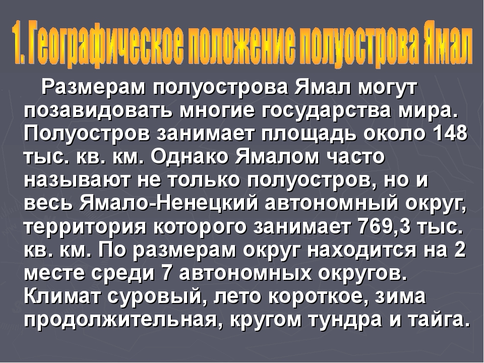 Размерам полуострова Ямал могут позавидовать многие государства мира. Полуос...