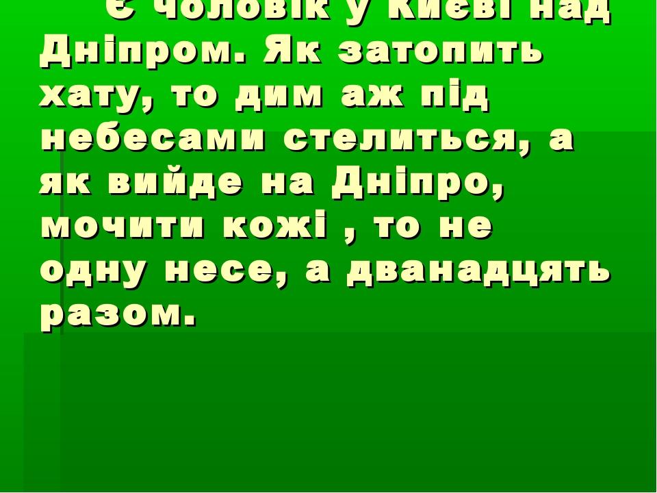 Є чоловік у Києві над Дніпром. Як затопить хату, то дим аж під небесами стел...
