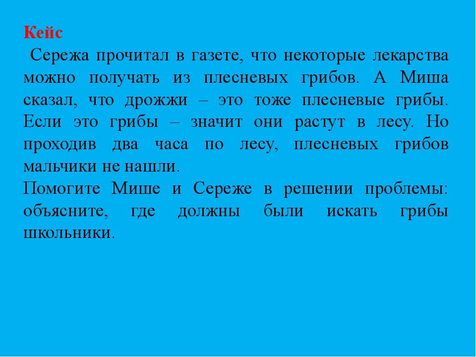 Кейс Сережа прочитал в газете, что некоторые лекарства можно получать из плес...
