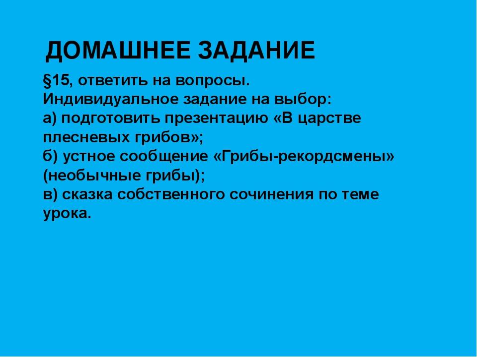 ДОМАШНЕЕ ЗАДАНИЕ §15, ответить на вопросы. Индивидуальное задание на выбор: а...