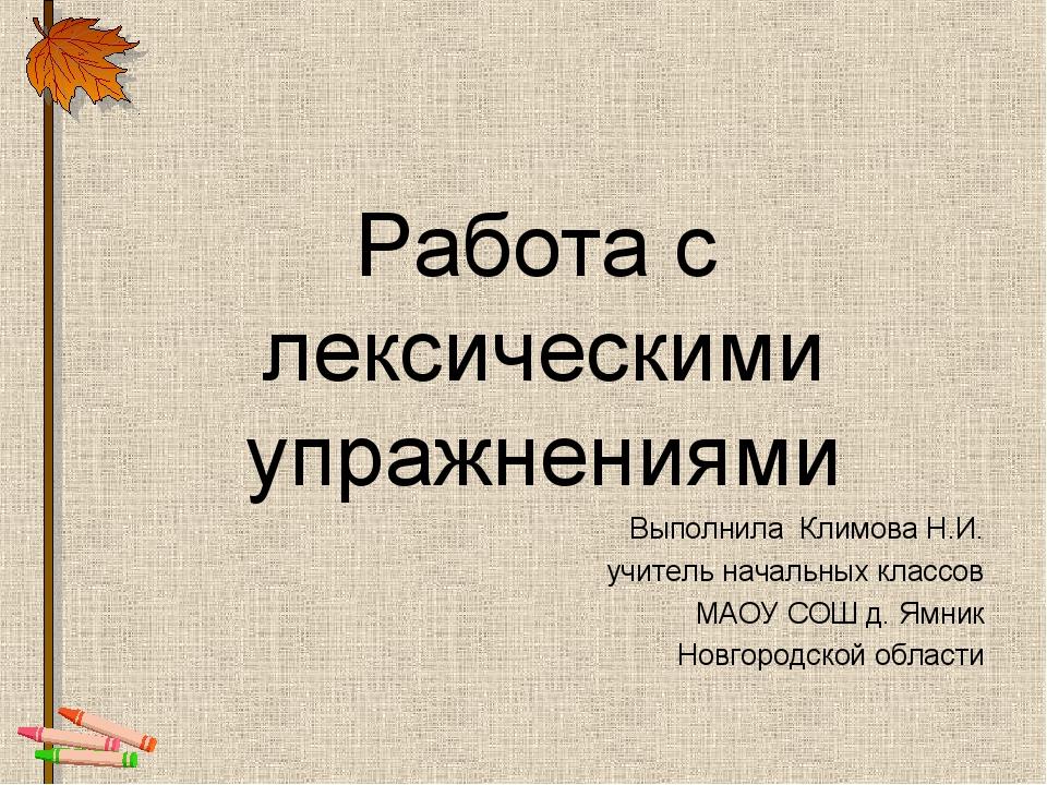 Работа с лексическими упражнениями Выполнила Климова Н.И. учитель начальных...