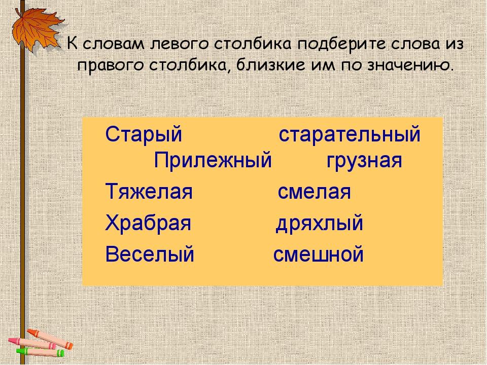 К словам левого столбика подберите слова из правого столбика, близкие им по з...