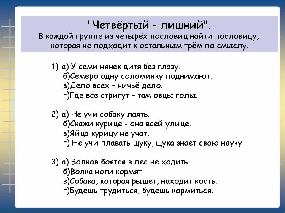 1)а) У семи нянек дитя без глазу. б)Семеро одну соломинку поднимают. в)Дело...