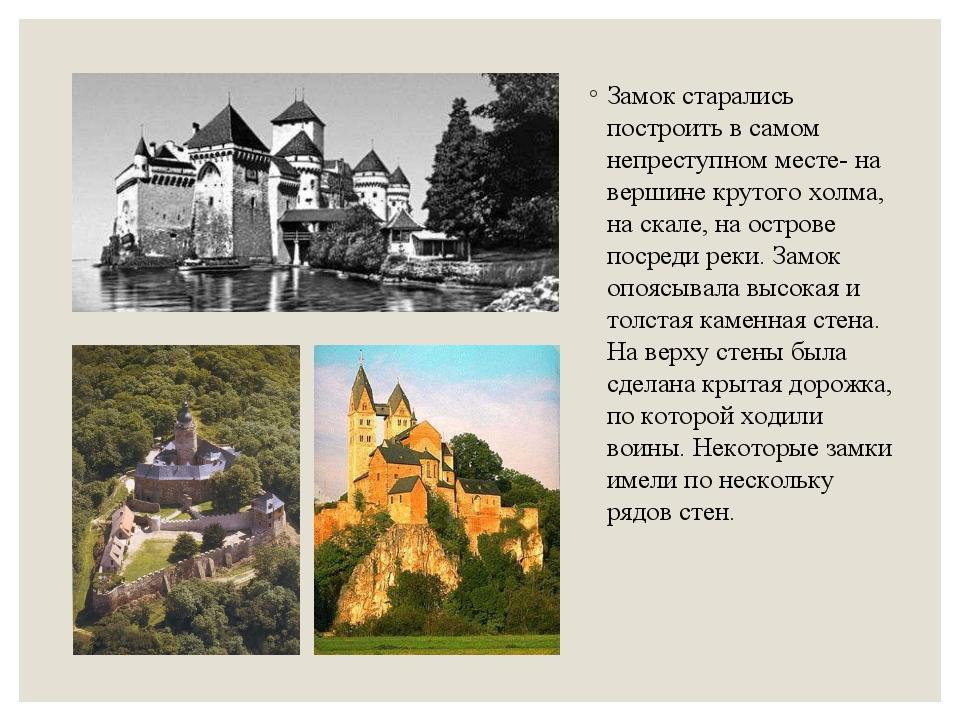 Замок старались построить в самом непреступном месте- на вершине крутого холм...