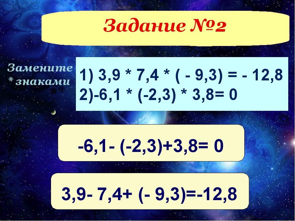 1) 3,9 * 7,4 * ( - 9,3) = - 12,8 2)-6,1 * (-2,3) * 3,8= 0 Задание №2 Замените...