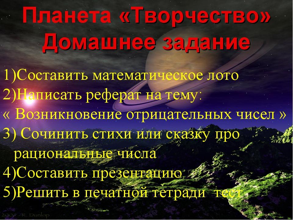 Планета «Творчество» Домашнее задание Составить математическое лото Написать...