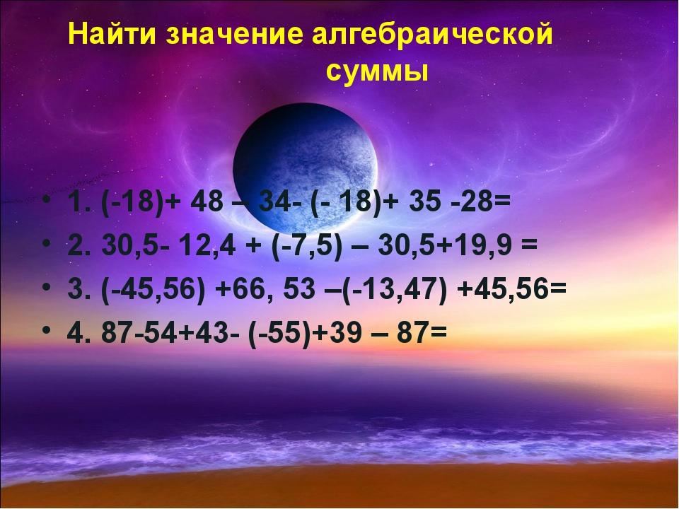 Найти значение алгебраической суммы 1. (-18)+ 48 – 34- (- 18)+ 35 -28= 2. 30...