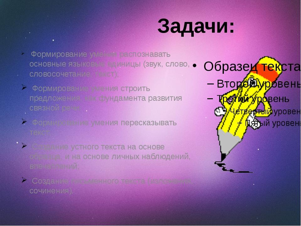 Задачи: Формирование умения распознавать основные языковые единицы (звук, сл...