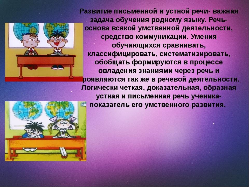 Развитие письменной и устной речи- важная задача обучения родному языку. Речь...