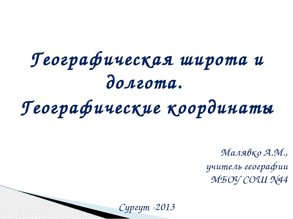 Географическая широта и долгота. Географические координаты Малявко А.М., учи...