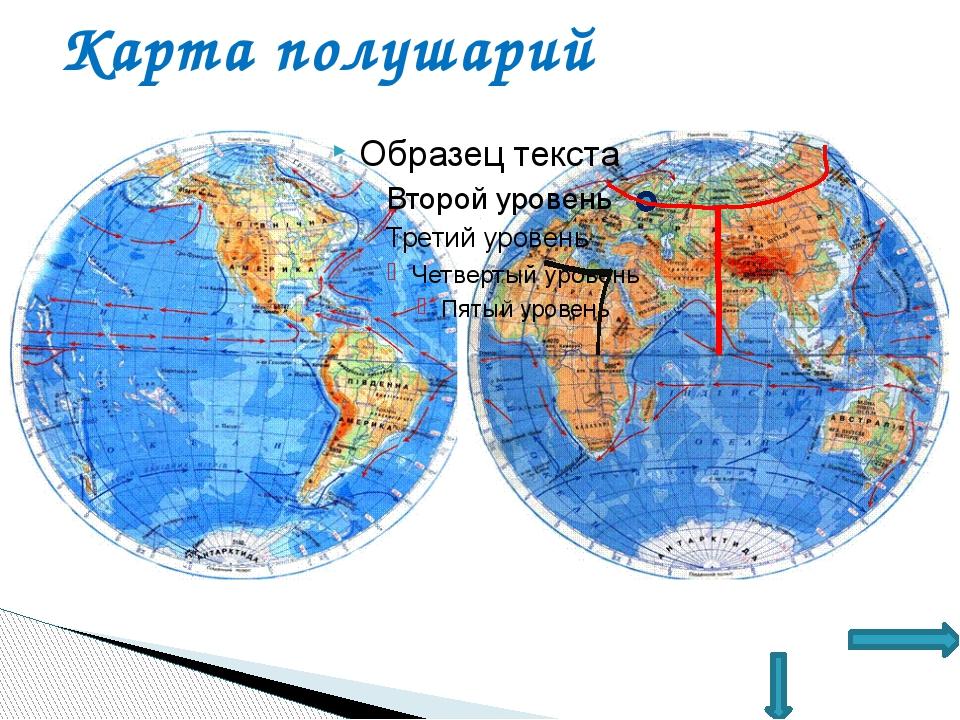 МБОУ СОШ №44 Карта полушарий