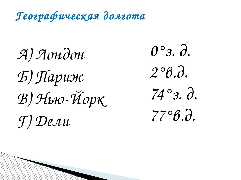 МБОУ СОШ №44 Проверка задания Географический объект Географическая широта Ге...
