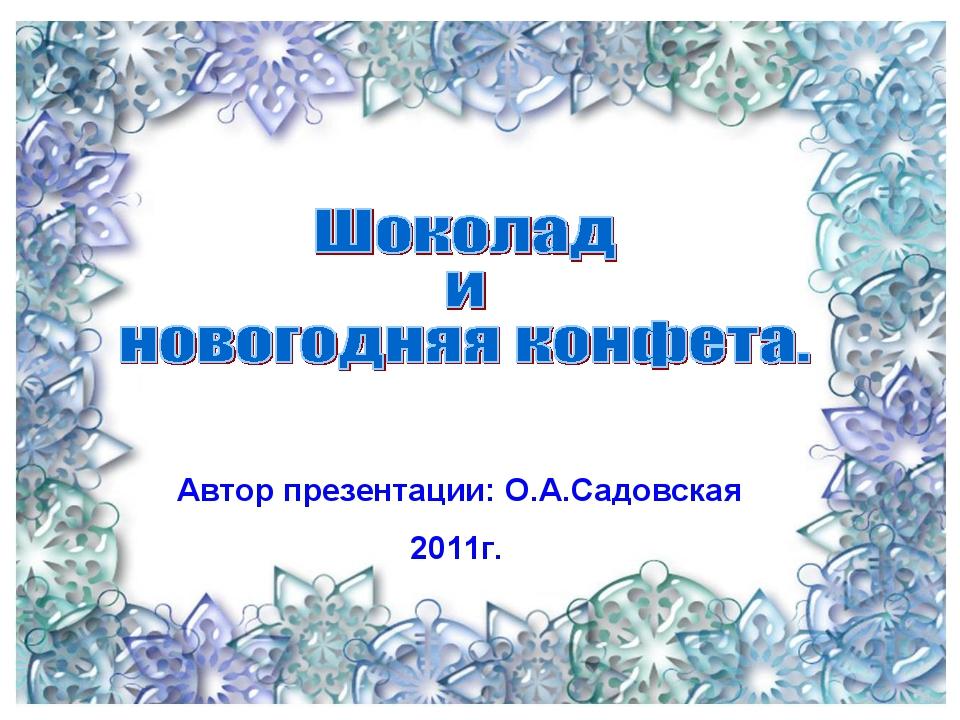 Автор презентации: О.А.Садовская 2011г.