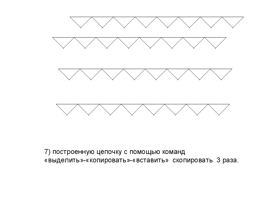 7) построенную цепочку с помощью команд «выделить»-«копировать»-«вставить» ск...