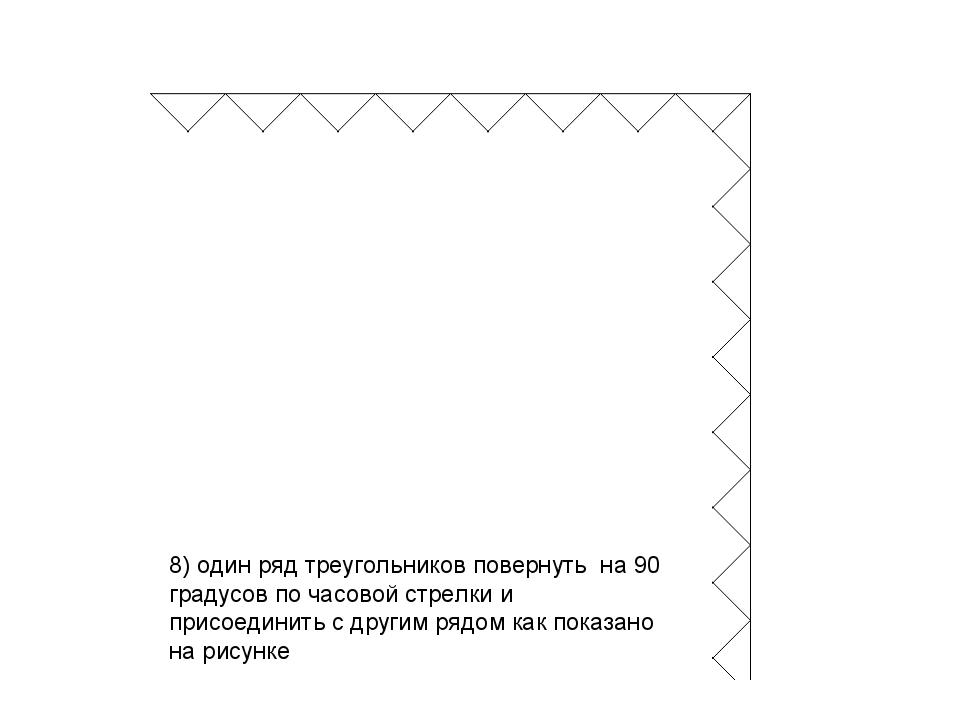 8) один ряд треугольников повернуть на 90 градусов по часовой стрелки и присо...