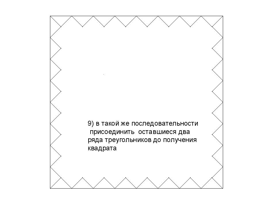 9) в такой же последовательности присоединить оставшиеся два ряда треугольник...