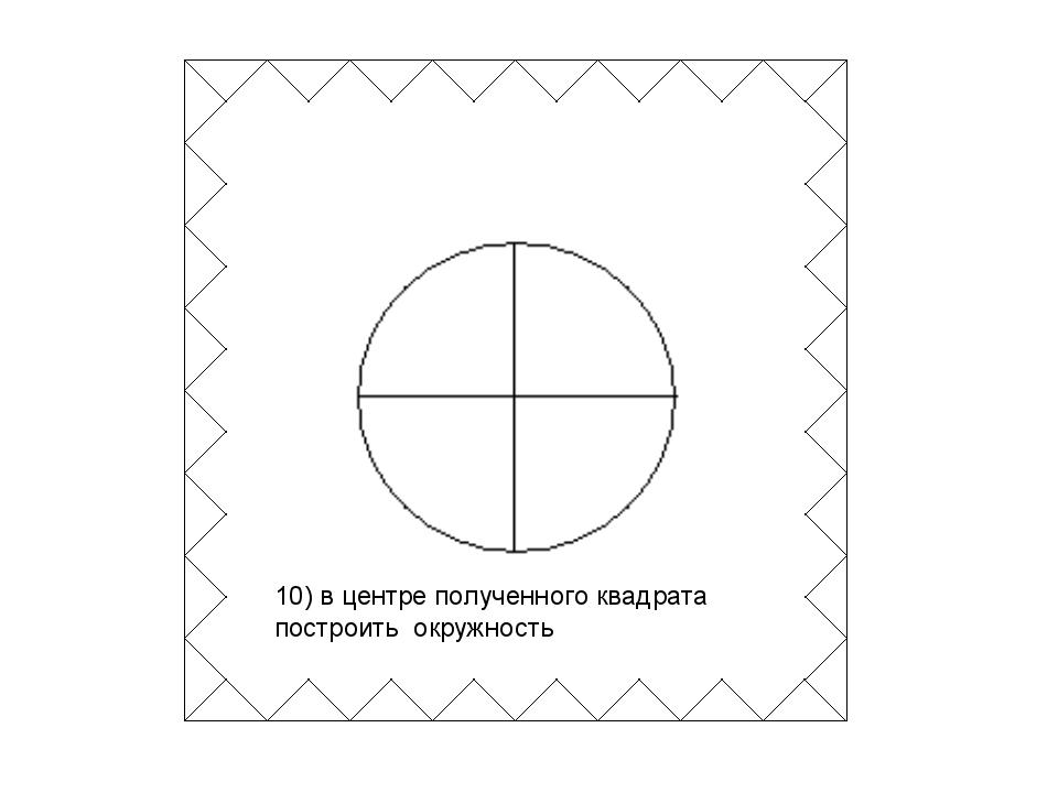 10) в центре полученного квадрата построить окружность