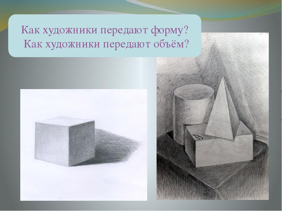 Как художники передают форму? Как художники передают объём?