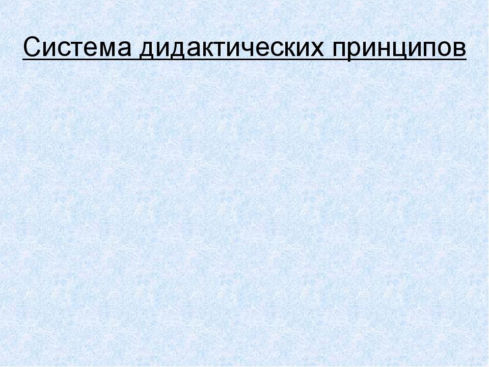 Система дидактических принципов Принцип деятельности Принцип непрерывности Пр...