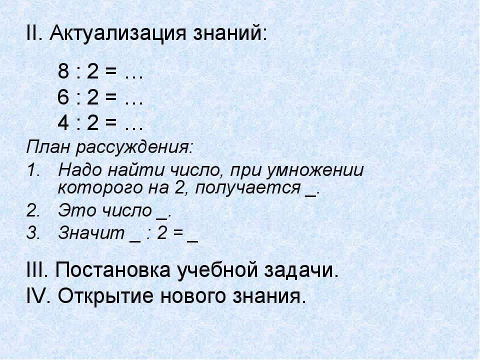 II. Актуализация знаний: 8 : 2 = … 6 : 2 = … 4 : 2 = … План рассуждения:...