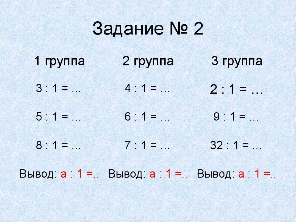 Задание № 2
