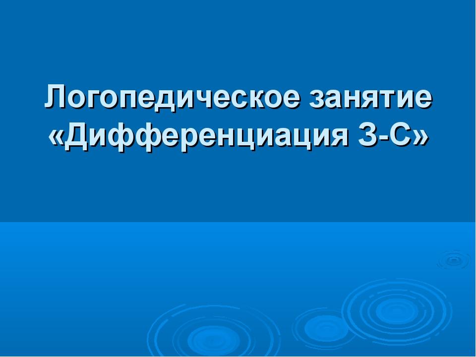 Логопедическое занятие «Дифференциация З-С»