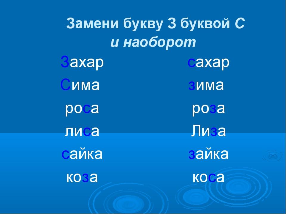 Замени букву З буквой С и наоборот Захар Сима роса лиса сайка коза сахар зима...