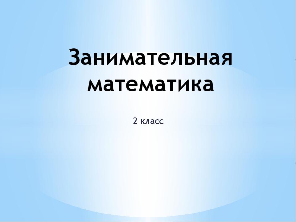 2 класс Занимательная математика