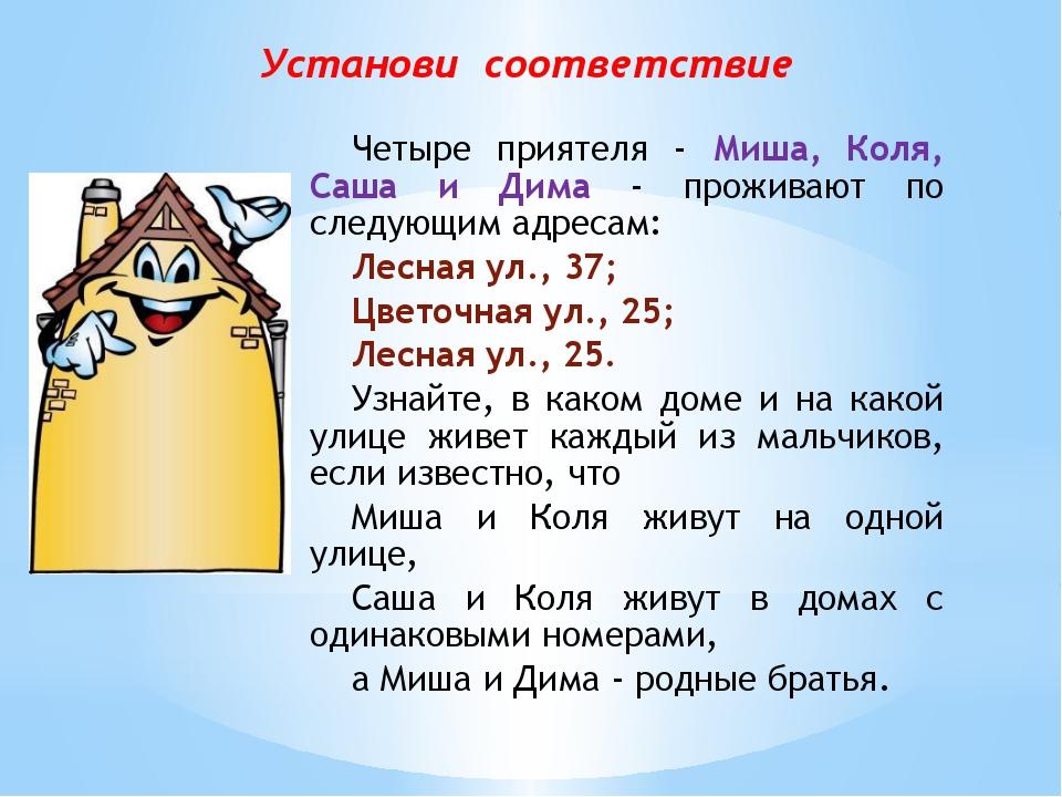 Четыре приятеля - Миша, Коля, Саша и Дима - проживают по следующим адресам: Л...