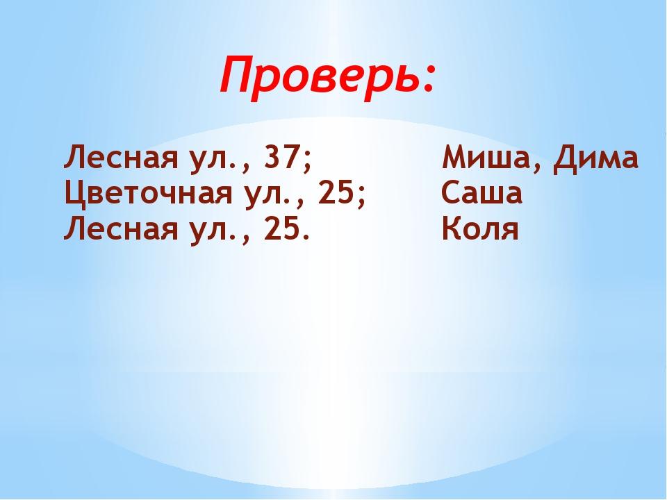 Лесная ул., 37; Цветочная ул., 25; Лесная ул., 25. Миша, Дима Саша Коля Прове...