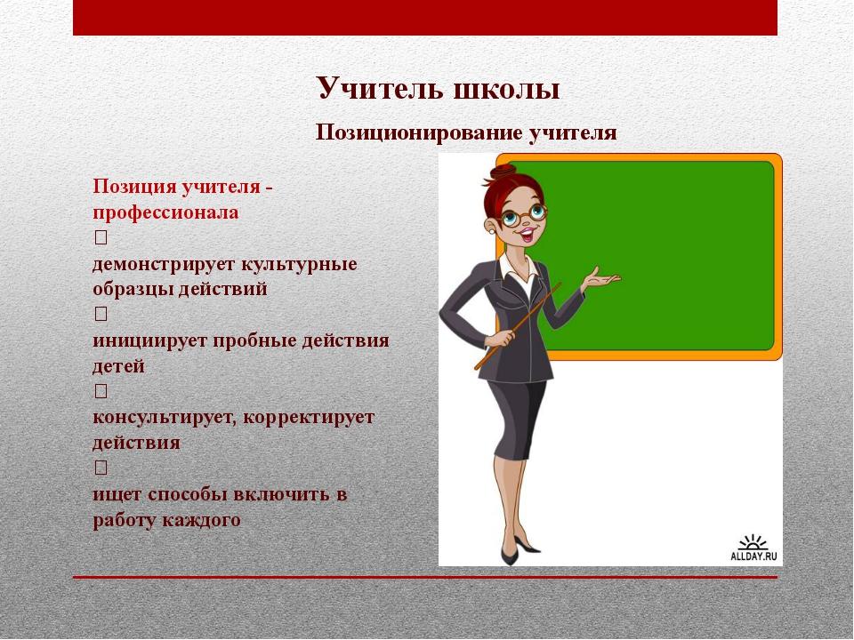 Учитель школы Позиционирование учителя Позиция учителя - профессионала  демо...