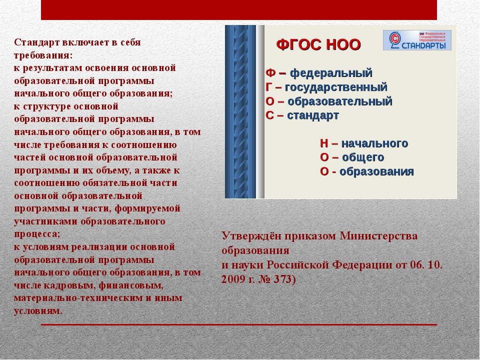 Утверждён приказом Министерства образования и науки Российской Федерации от 0...