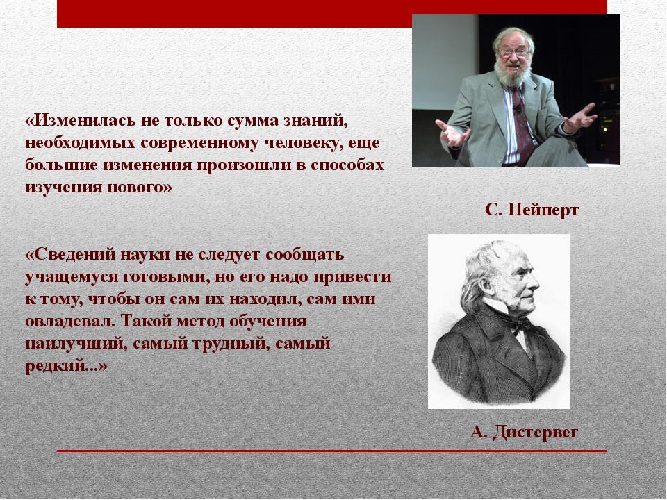 «Изменилась не только сумма знаний, необходимых современному человеку, еще б...