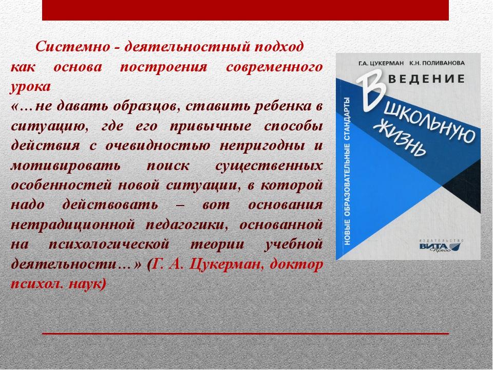 Системно - деятельностный подход как основа построения современного урока «…...