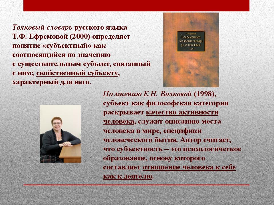 Толковый словарь русского языка Т.Ф.Ефремовой (2000) определяет понятие «суб...