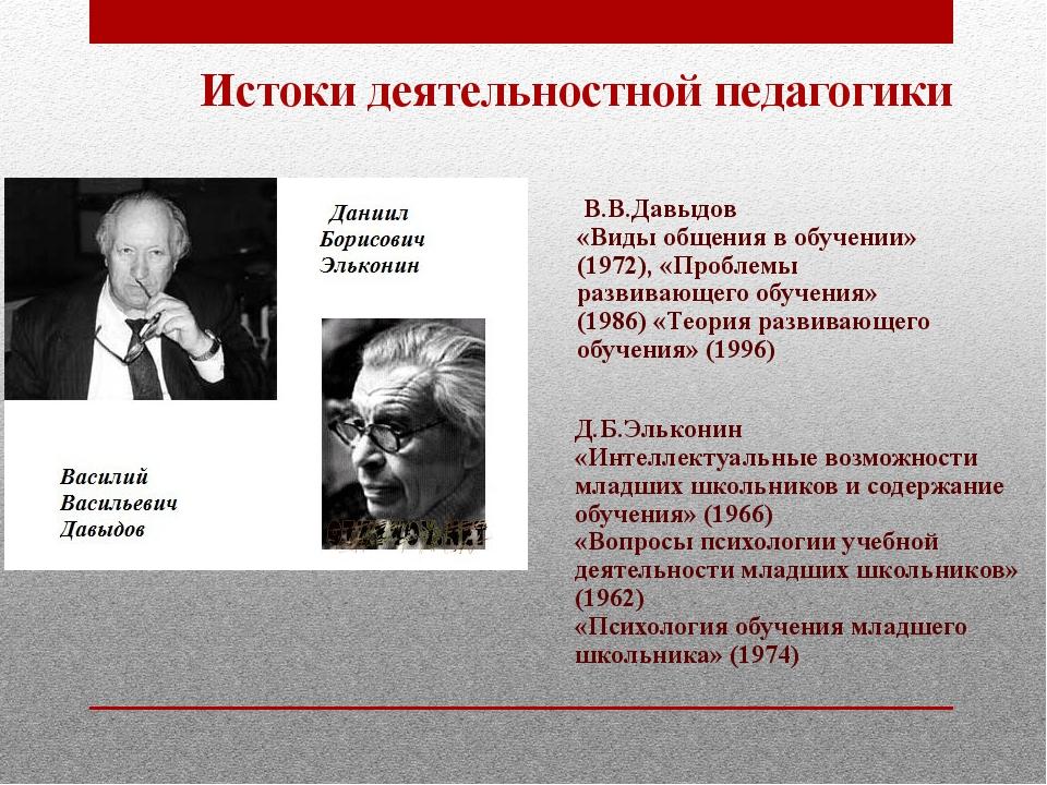 Истоки деятельностной педагогики Д.Б.Эльконин «Интеллектуальные возможности м...