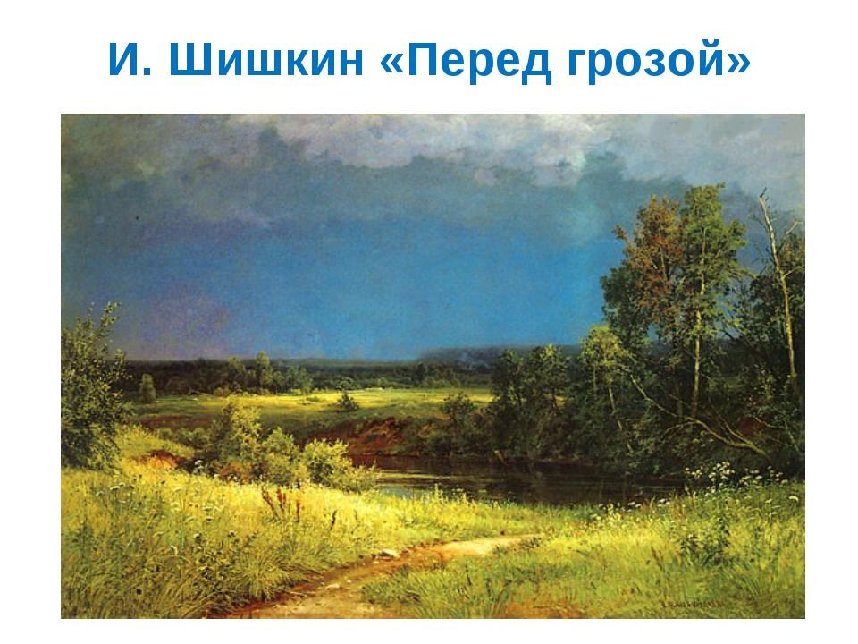 И. Шишкин «Перед грозой»