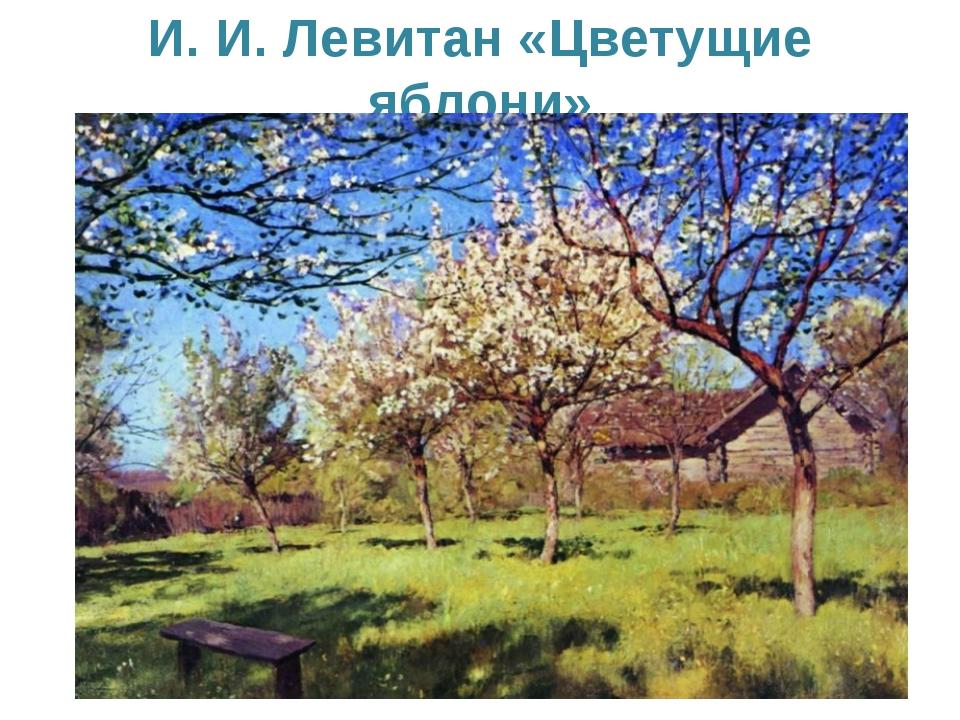 И. И. Левитан «Цветущие яблони»