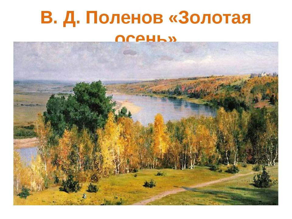 В. Д. Поленов «Золотая осень»
