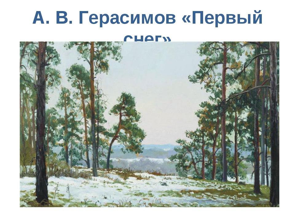 А. В. Герасимов «Первый снег»