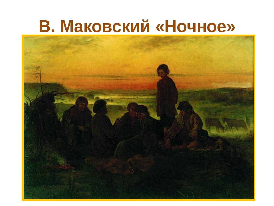 В. Маковский «Ночное»