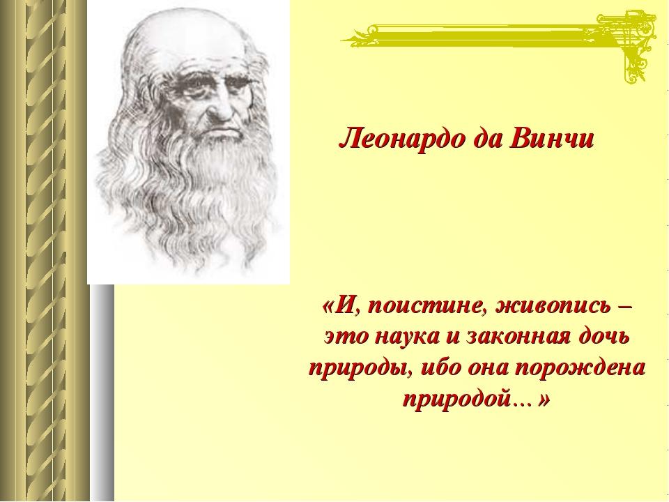 «И, поистине, живопись – это наука и законная дочь природы, ибо она порождена...
