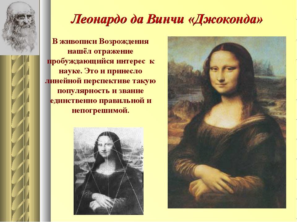 Леонардо да Винчи «Джоконда» В живописи Возрождения нашёл отражение пробуждаю...