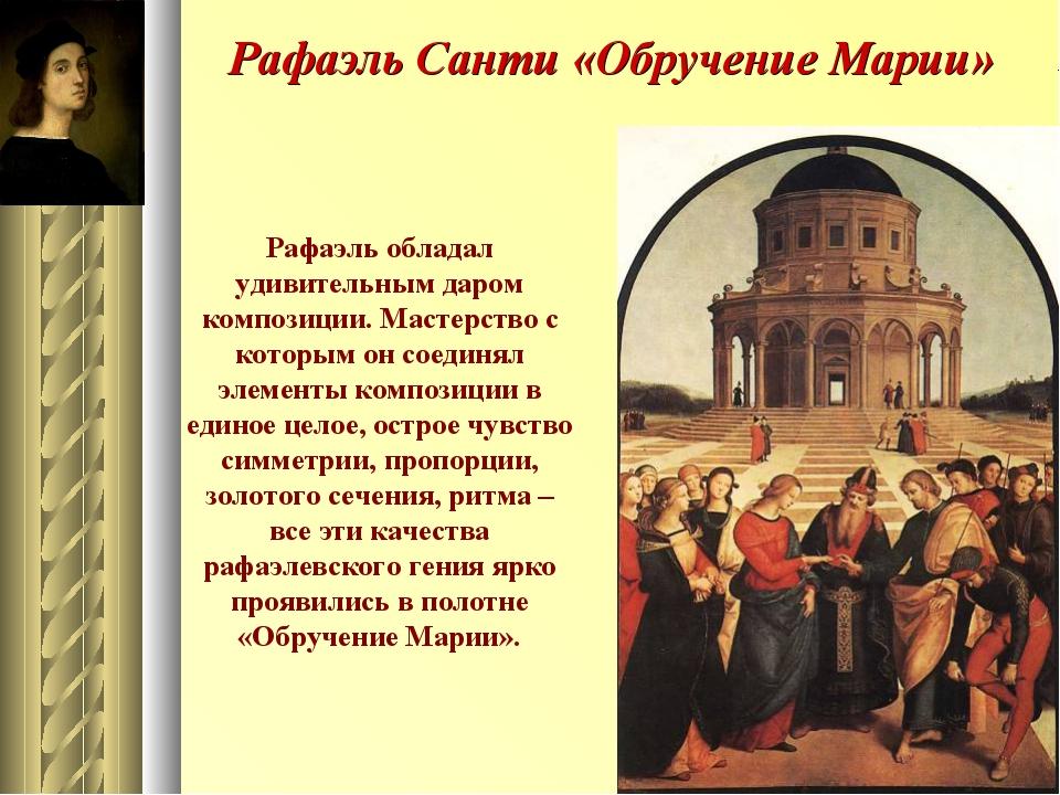 Рафаэль Санти «Обручение Марии» Рафаэль обладал удивительным даром композиции...